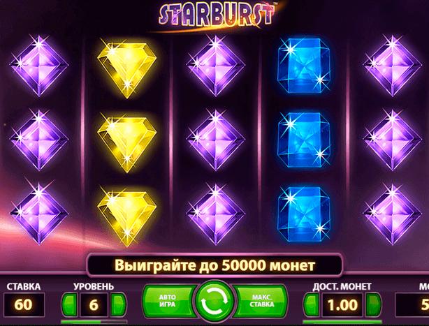 Играть в автомат Starburst / Взрыв Звезды