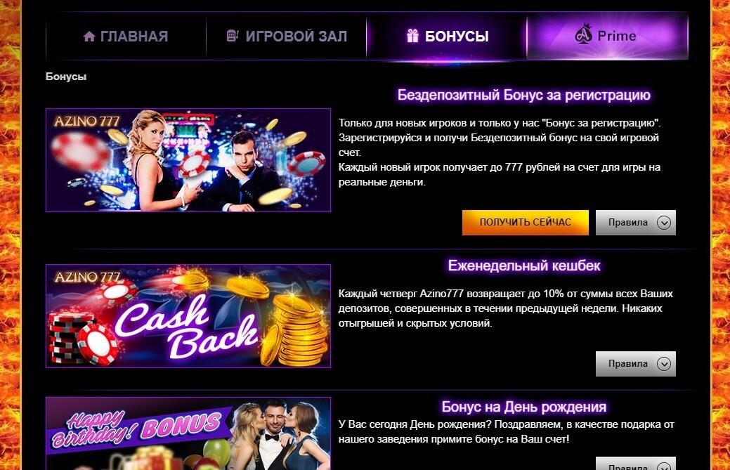 азино 777 казино онлайн бонус