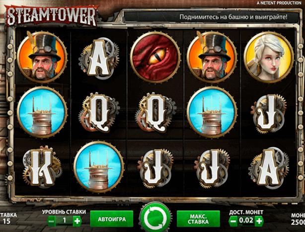 Играть в автомат Steam Tower / Паровая Башня