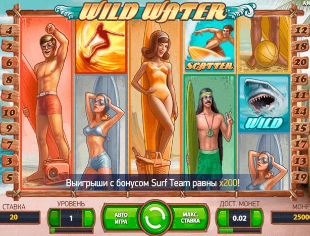 Играть в автомат Wild Water / Дикая Вода