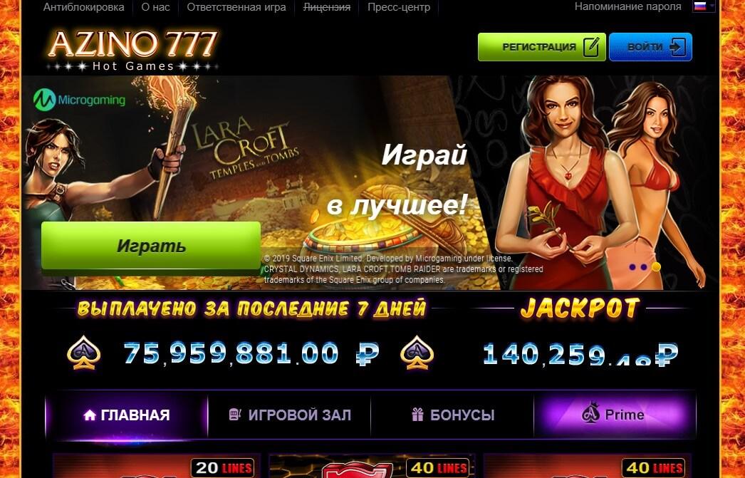 азино 777 казино мобильная версия