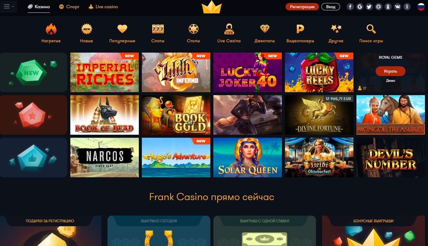 играть игровые автоматы казино франк