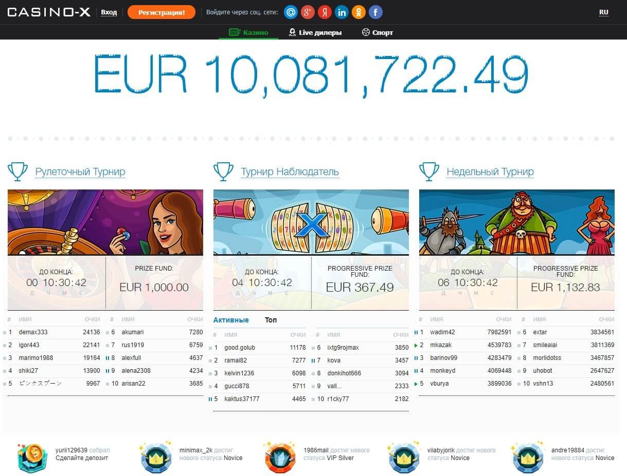 казино х играть онлайн регистрация