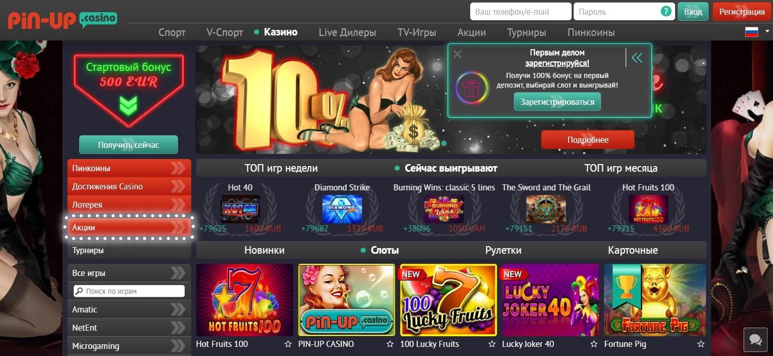 🍒онлайн казино пин ап (официальный сайт pin up)💎 играть на деньги